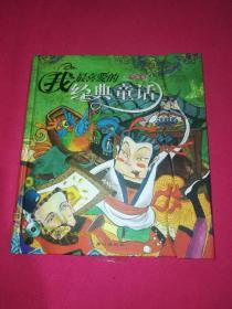 我最喜爱的经典童话(中国卷)附光盘
