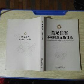 黑龙江省不可移动文物目录