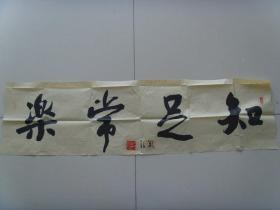 """方敬新:书法:知足常乐(被授予""""新中文化交流友好使者""""和""""最具收藏价值书画家""""称号。)(带简介)"""