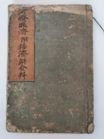 B2081 乾隆癸巳年《河灯赈济》附济斛食科,38面。