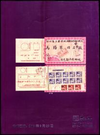 新瑞邮品通拍目录2013第2期总第49期