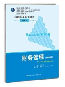 财务管理(第四版)王化成