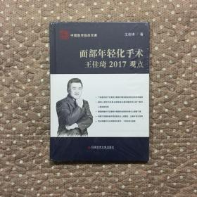 面部年轻化手术王佳琦2017观点/中国医学临床百家