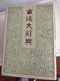 古钱大辞典(上下册)