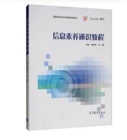 信息素养通识教程 潘燕桃 9787040515442 高等教育出版社教材系列