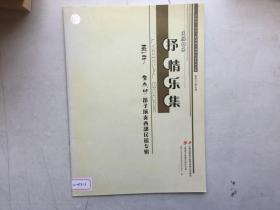 民族器乐.抒情乐集.笛子演奏西部民谣专辑(内附两张光盘)