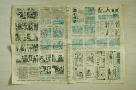 阿凡提画报1984年22