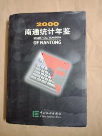 南通统计年鉴.2000