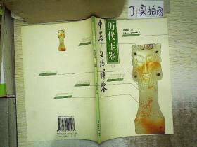 历代玉器(上)