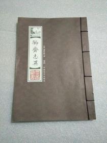 线装藏书馆:聊斋志异(卷四)【竖版简体  16开本】