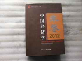 中国经济学年鉴 2012【16开.精装】