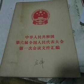 中华人民共和国笫六届全国人民代表大会笫一次会议文件汇编