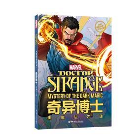 漫威超级英雄双语故事.DoctorStrange奇异博士:黑魔法之谜(赠英文音频与单词随身