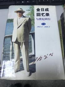 【急速发货】金日成回忆录:与世纪同行(1-2):1912.4~1933.2