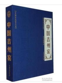 中国古瓷窑大系:中国吉州窑9D09a