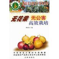 无花果栽培技术(16张光盘+2本书) 无花果种植技术新增内容