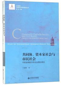 共同体、资本家社会与市民社会:平田清明的市民社会理论研究:a study on hirata kiyoaki's civil society theory