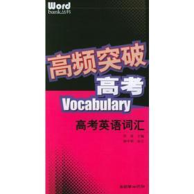高频突破·高考英语词汇