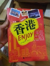 Enjoy香港