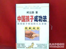 中国孩子成功法--图解格言【软精装一版一印近95品】