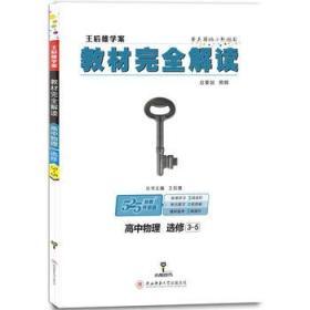 教材解读 高中物理 选修3-5 正版 王后雄  9787561389614