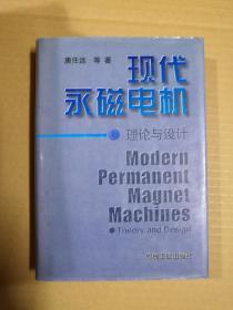 现代永磁电机理论与设计