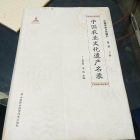 中国农业文化遗产名录:第二卷(下)