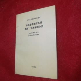 中华人民共和国,交通部公路基本建设工程概算预算编制办法