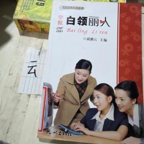 实用交际礼仪丛书:学做白领丽人