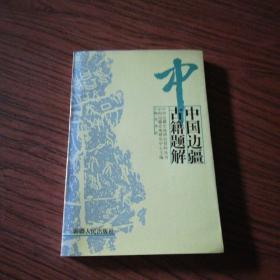中国边疆古籍题解