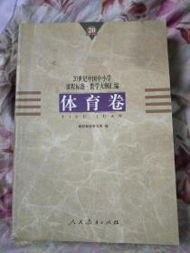20世纪中国中小学课程标准教学大纲汇编:体育卷