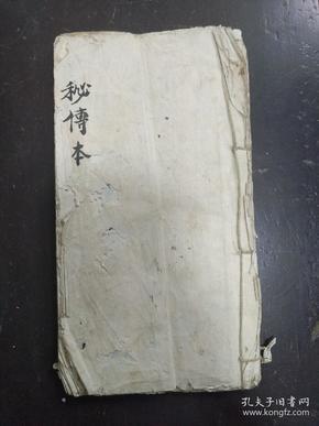B2021 《元皇猖兵科》共42面。只售复印件