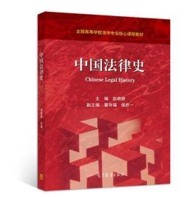 中国法律史 赵晓耕 9787040516425 高等教育出版社教材系列