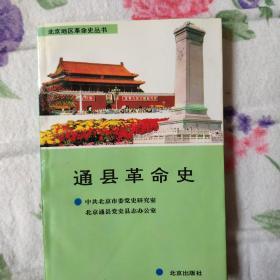 通县革命史
