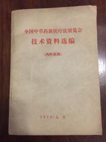 全国中草药新医疗法展览会技术资料选编(内科疾病)