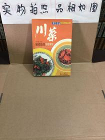 川菜制作技术实验教程