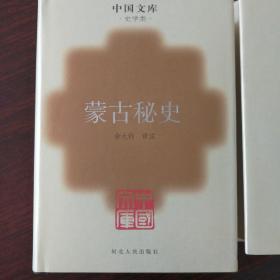 中国文库   精装  蒙古秘史