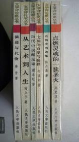 1995年人民文学出版社出版发行《文学评论家丛书:从艺术到人生、当代小说闻见录等》共6册一版一印、印3000册