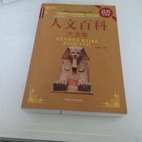 经典共享文库:人文百科大全集(超值白金升级版)