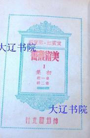 美术丛书(1947年    精装    20册全)