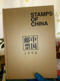 中国邮票  1998