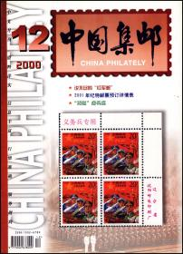 中国集邮2000年第12期总124期