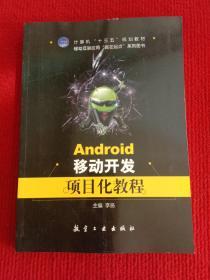 Android移动开发项目化教程