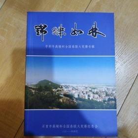 锦绣如林— —辛卯年高陵杯全国春联大奖赛专辑