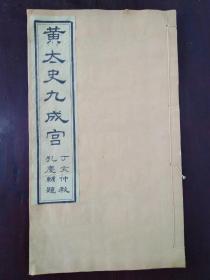 红格套印 白纸精刻 黄自元临《九成宫醴泉铭》,32个筒子页62面,16开