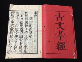 和刻《古文孝经》1册全,大字精刻,大红牌记。