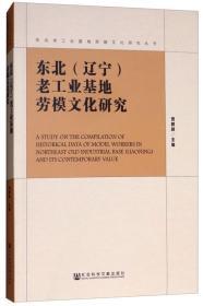 东北(辽宁)老工业基地劳模文化研究