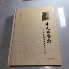 永久的思念——李埏教授逝世周年纪念文集