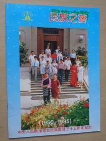 民族之声——中央人民广播电台民族广播三十五周年纪念(1950-1985)