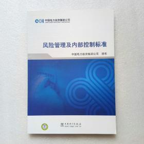 风险管理及内部控制标准